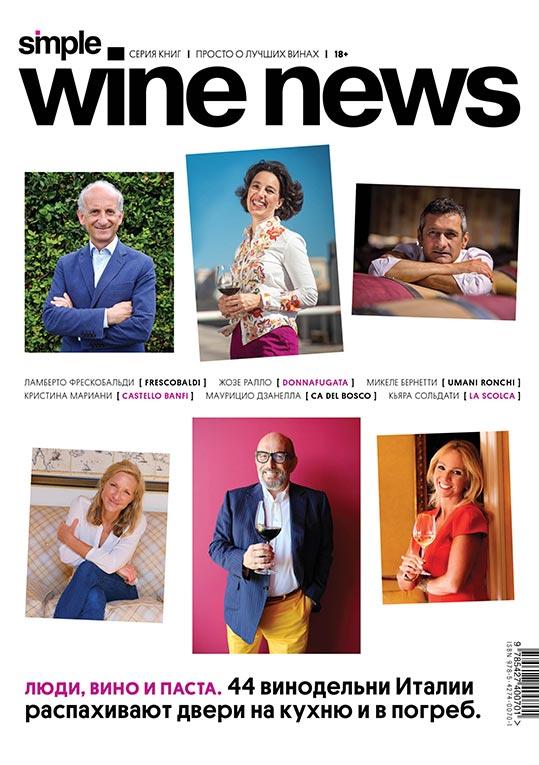 simple-wine-news-russia-rassegna-stampa-lascolca